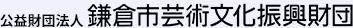 公益財団法人 鎌倉市芸術文化振興財団