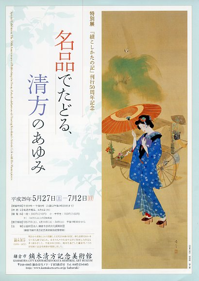the 50th anniversary of publishing the essayzoku koshikata no ki