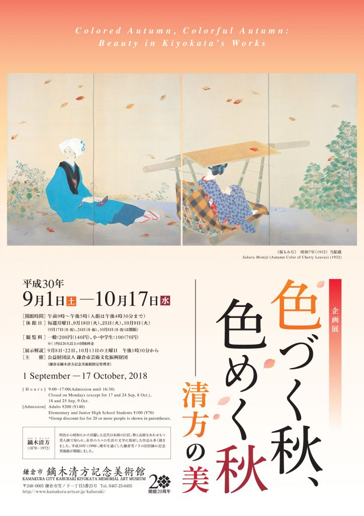 colored autumn colorful autumn beauty in kiyokata s works