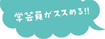 学芸員がススめる!!
